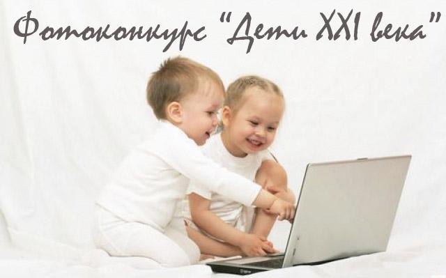 Дети XXI века