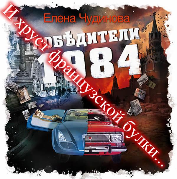 Идейное содержание монархического романа «Побѣдители 1984»