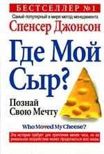 sp-jonhson-who-moved-my-cheese