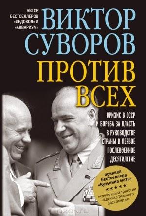 Виктор+Суворов.+Против+всех[1]