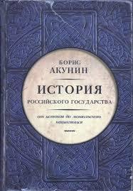 История Государства Российского. Акунин