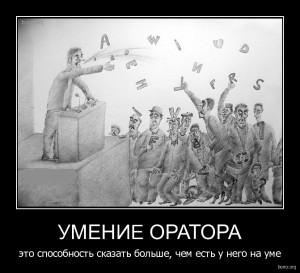 orator-motivator_1[1]