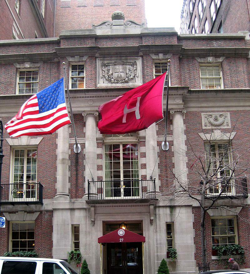 Гарвардский клуб Нью-Йорка где хранится картина.JPG