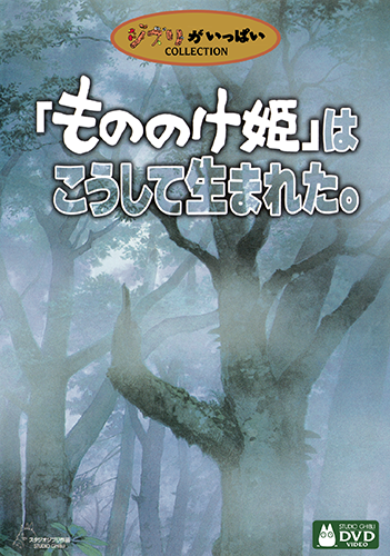 How Princess Mononoke Was Born - Cover Front.png