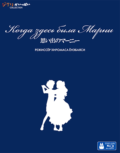 Marnie_Cover_for_RT_RUS.png