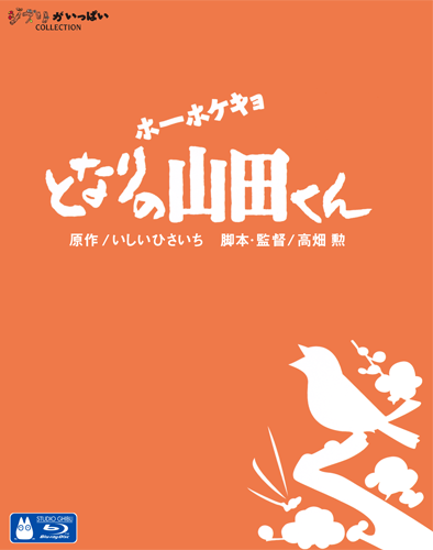Yamadas_Cover_For_RT