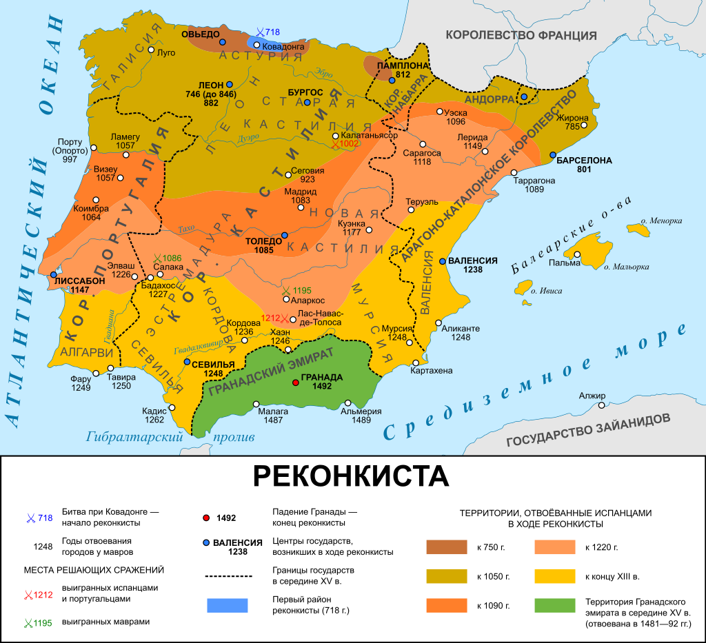 Progress_of_the_Reconquista_(718–1492)