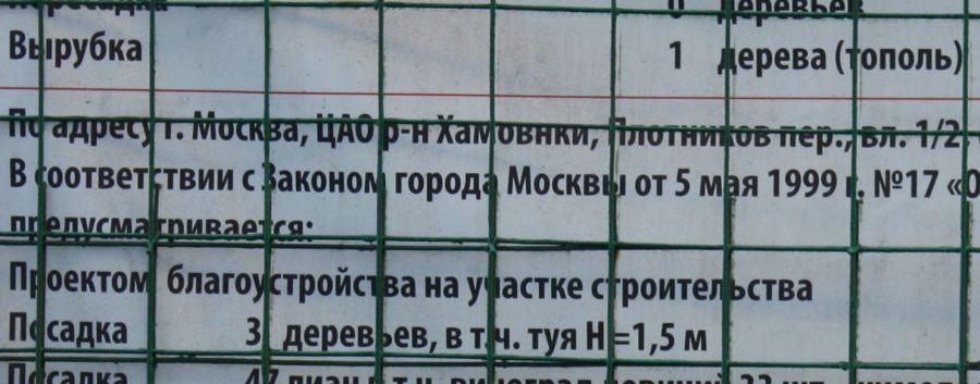 Plotnikov1+