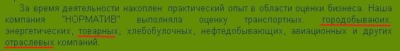 ТоварноГородобыв