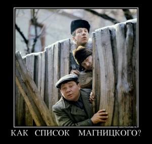 291870_kak-spisok-magnitskogo_demotivators_ru