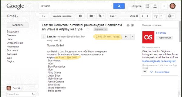 2014-04-10 00-03-46 Last.fm Событие  rumbistol рекомендует Scandinavian Wave в Artplay на Яузе - sergey.budkin@gmail.com -