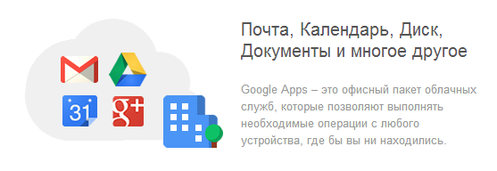 2014-07-22 00-31-44 Регистрация в Google Apps для бизнеса - Google Chrome