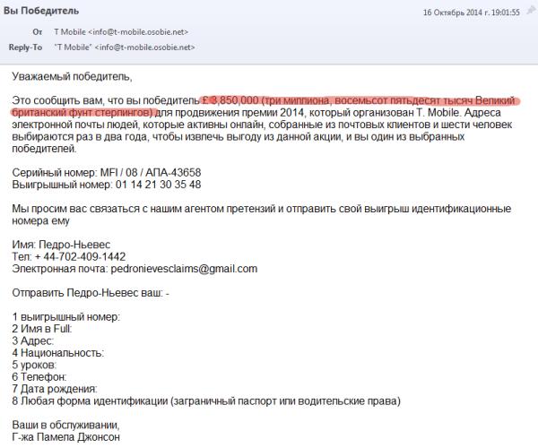 2014-10-17 14-12-17 Спам (1) - Opera Mail