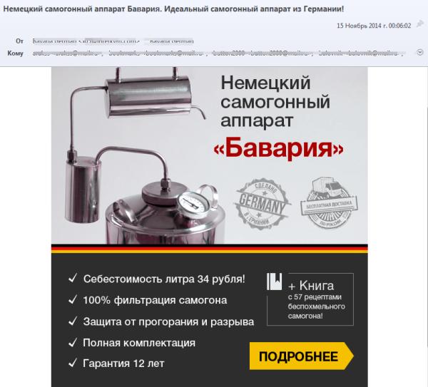2014-11-15 00-25-10 Спам (4) - Opera Mail