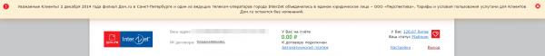 2014-12-04 00-50-48 Личный кабинет Дом.ru   Личный кабинет Дом.ru - Google Chrome