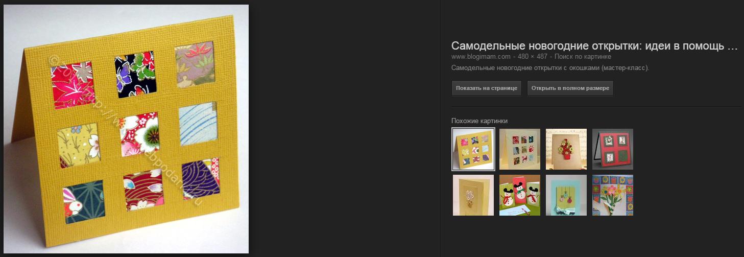2014-12-24 19-45-28 самодельные открытки - Поиск в Google - Google Chrome