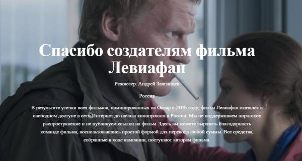 2015-01-14 11-33-03 Leviathan - Google Chrome