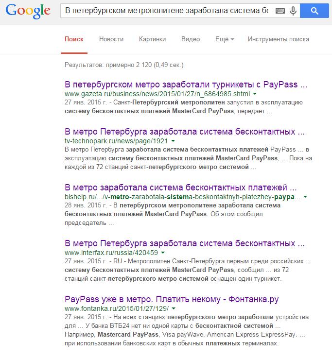 2015-02-05 16-16-52 В петербургском метрополитене заработала система бесконтактных платежей mastercard paypass. - Поиск в G