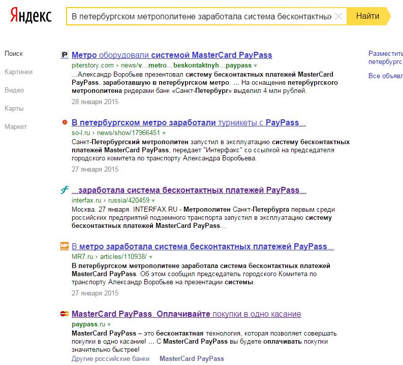 2015-02-05 16-16-14 В петербургском метрополитене заработала система бесконтактных платежей MasterCard… — Яндекс  нашлось 1