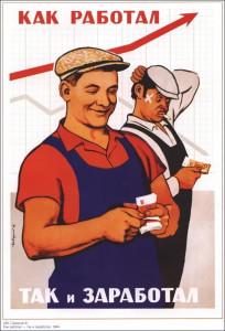 зарплата в Ларсон и Хольц
