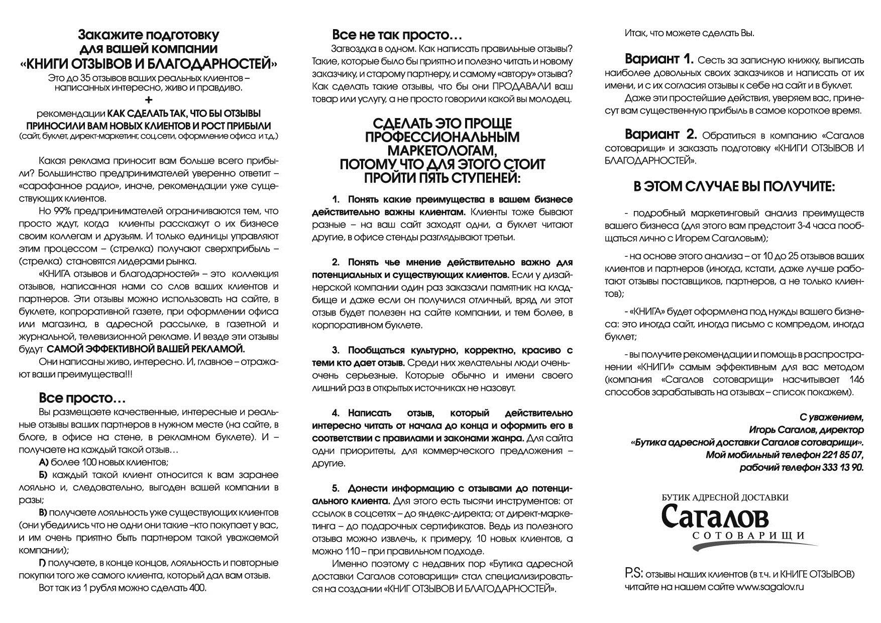 Sagalov-pismo_oborot