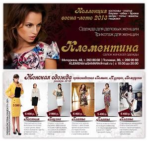 Рекламировать одежду яндекс директ задать вопрос