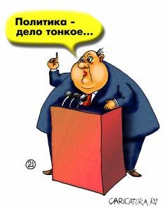 PolitikaDeloTonkoe