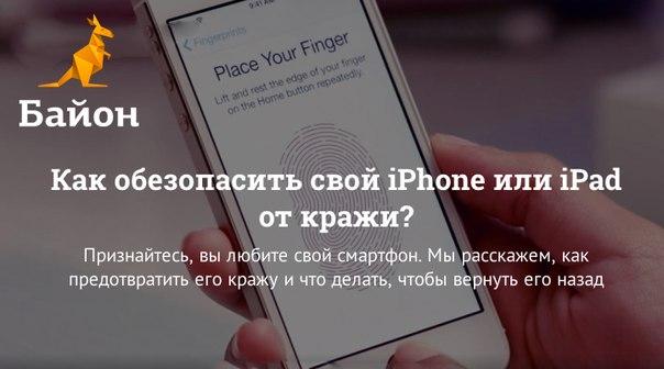как уберечь свой айфон от кражи слове