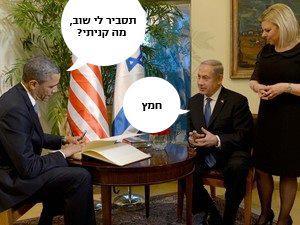 Obama_pesah