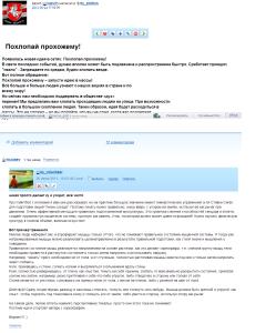 by_politics  Похлопай прохожему!