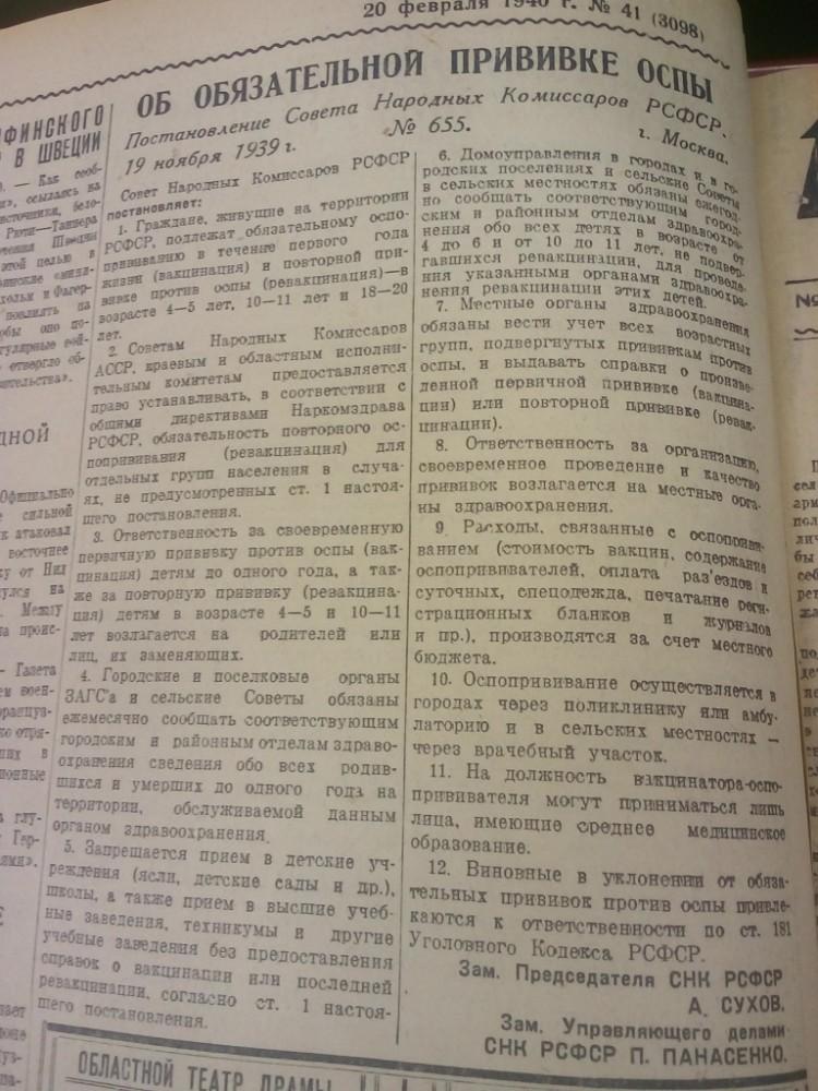 Как вакцинировали в СССР. 2.