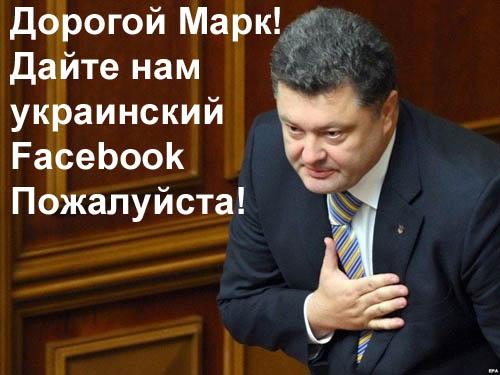 Порошенко и украинский Facebook