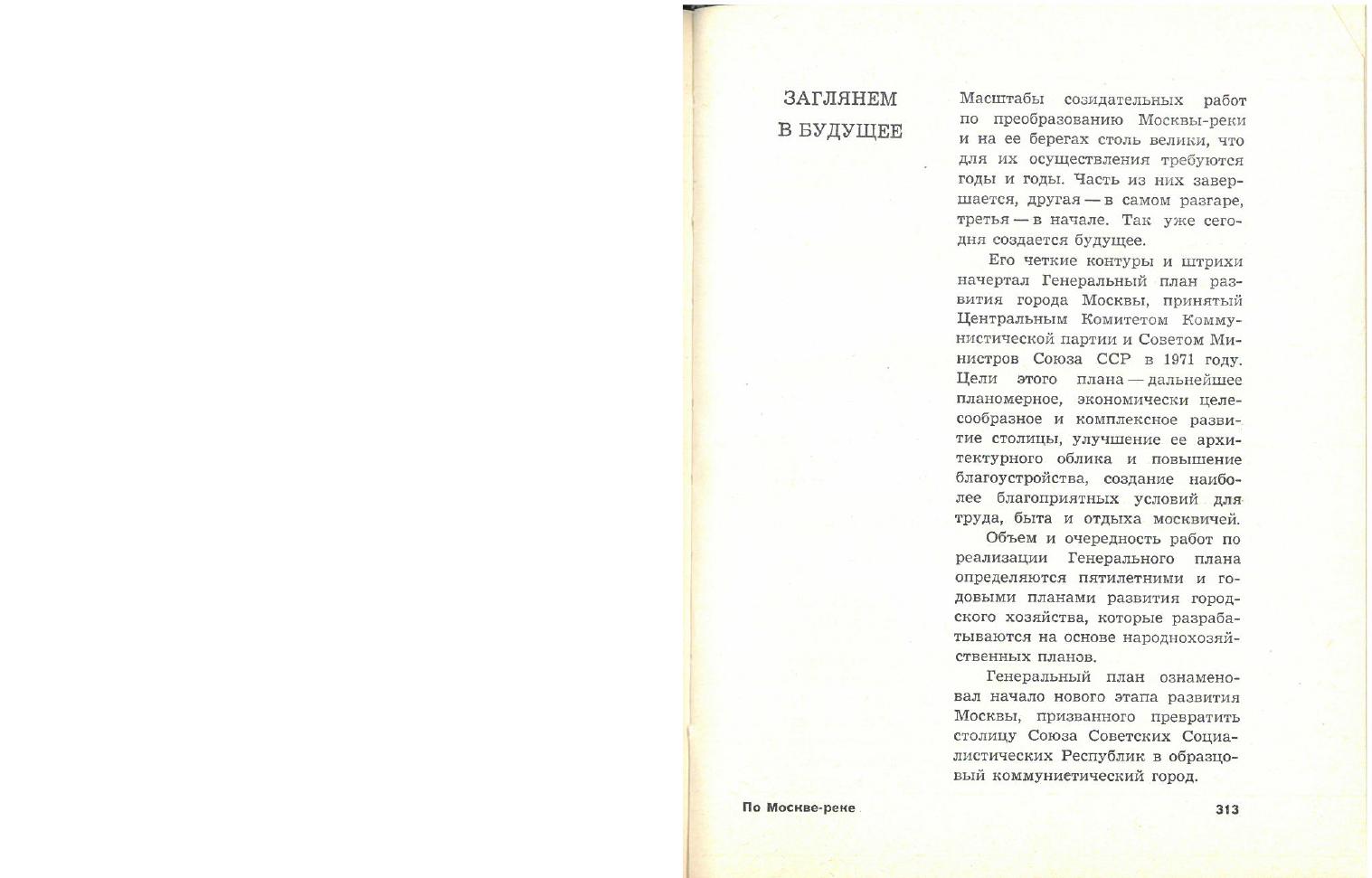 1977 видение москва-реки-1