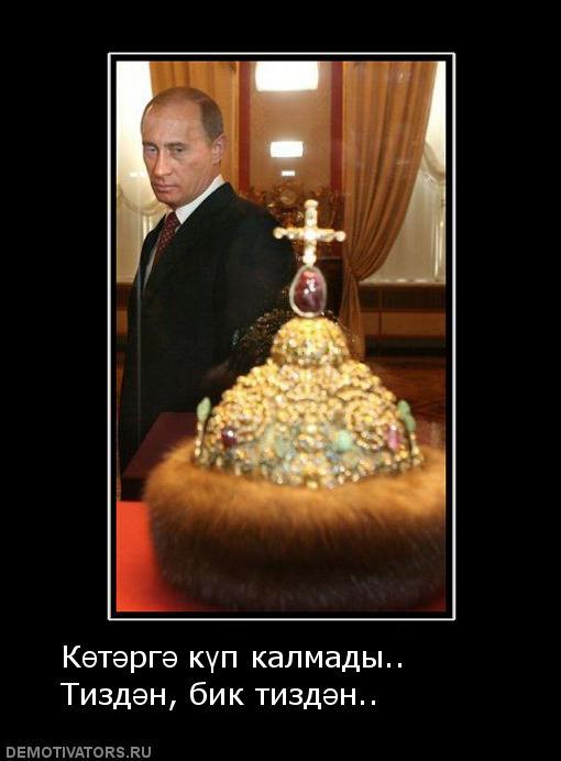 сайлаулар, Путин, выборы