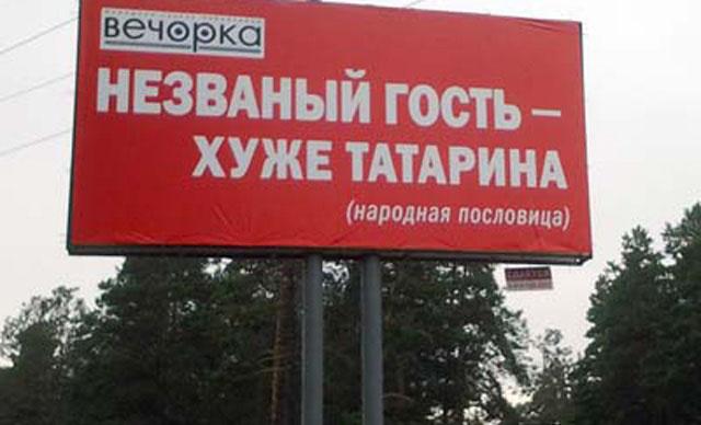 незваный гость хуже татарина