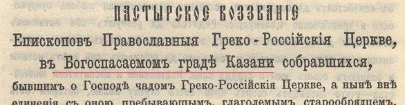Богоспасаемый град Казань