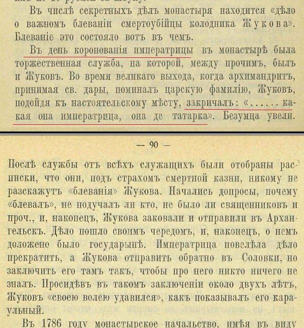 не называйте императрицу татаркой