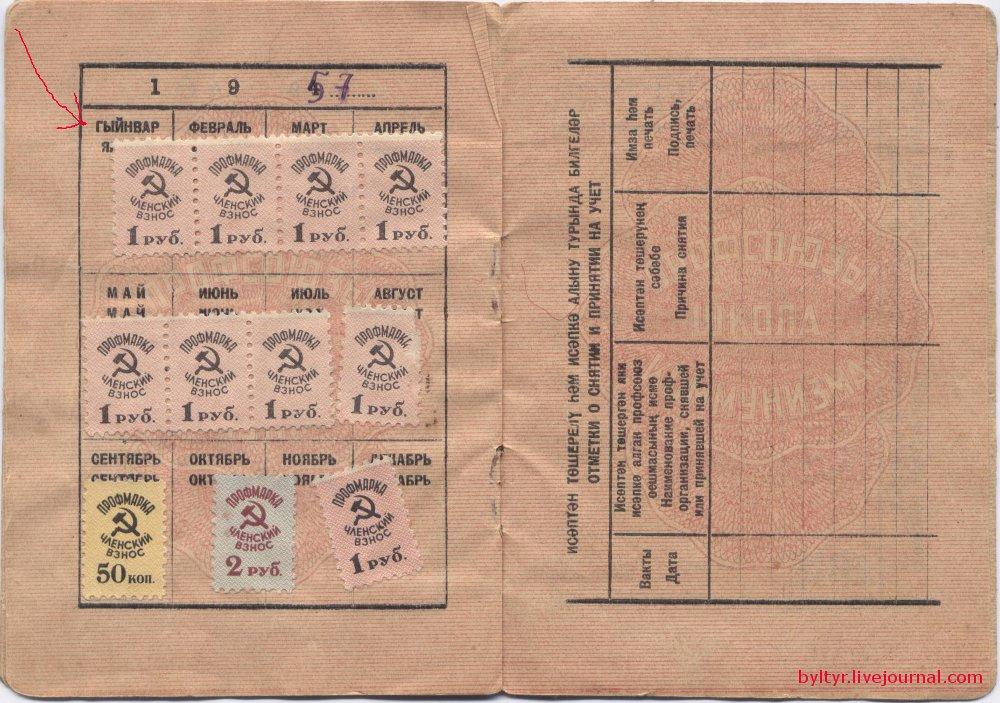 профсоюзный билет с татарским языком