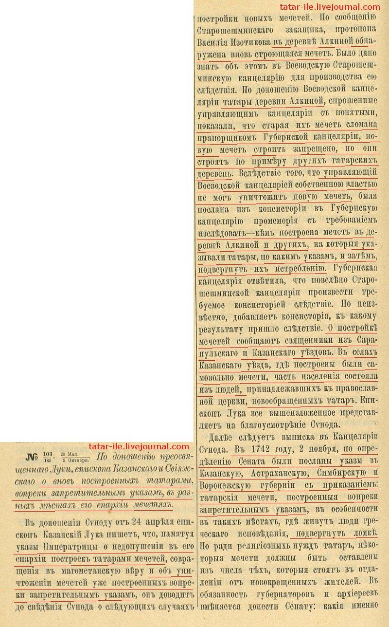О разрушении построенных вопреки запретительными указами татарами мечетей. 1740-1749