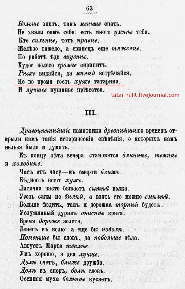 Поговорки о татарах в сборнике для диктанта