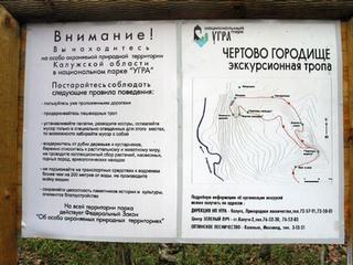 чертово гор.табличка