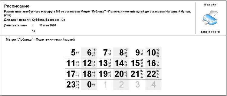 Расписание М5