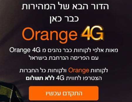 Partner Communications LTE Promo Orange 4G