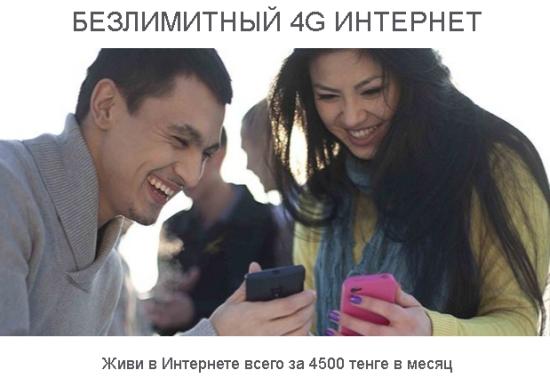 Altel Unlimited LTE