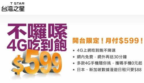 Taiwan Star Cellular LTE start promo