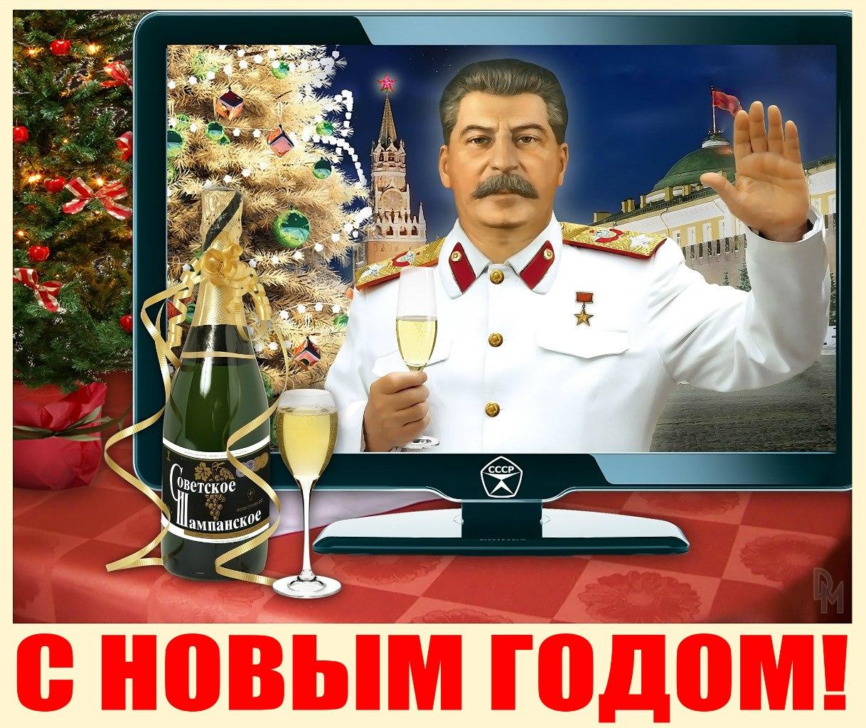 Поздравление сталиным с новым годом