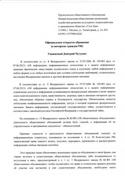 Официальное обращение к МОО Стоп Хам (1)