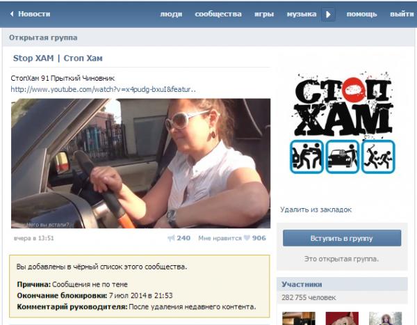 Stop XAM. Москва 09.07.2013
