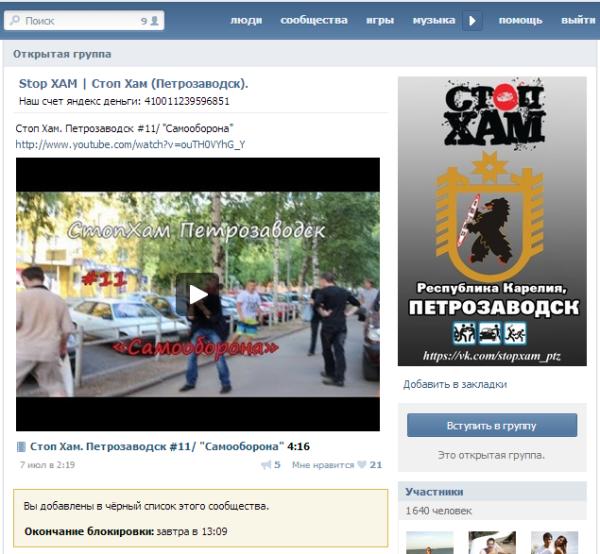 Stop XAM. Петрозаводск 09.07.2013.