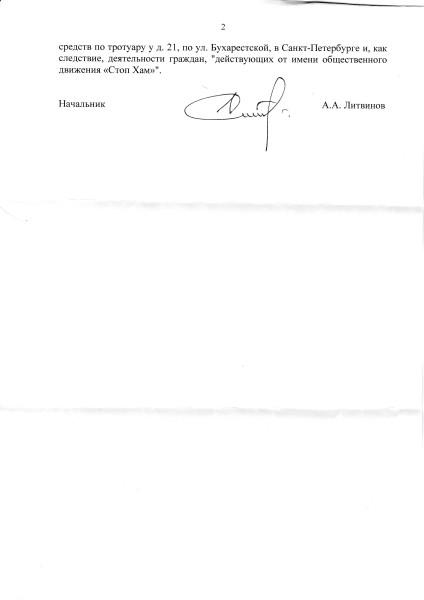 Ответ из С-Петербурга по Газели (часть 2)